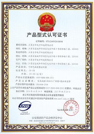可燃气体报警控制器认可证书