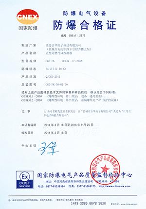 点型可燃气体探测器合格证