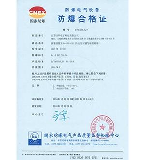 CGD-FK防爆合格证