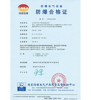 CGD-ZK防爆合格证