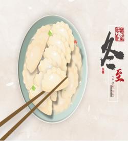 江苏吉华电子有限公司祝大家冬至快乐!