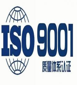 庆祝公司ISO9001认证取得最新证书