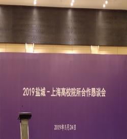 2019盐城-上海高校院所合作恳谈会