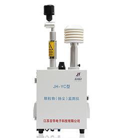 JH-YC型颗粒物(扬尘)监测仪