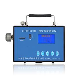 广东JH-BF1000粉尘浓度检测仪