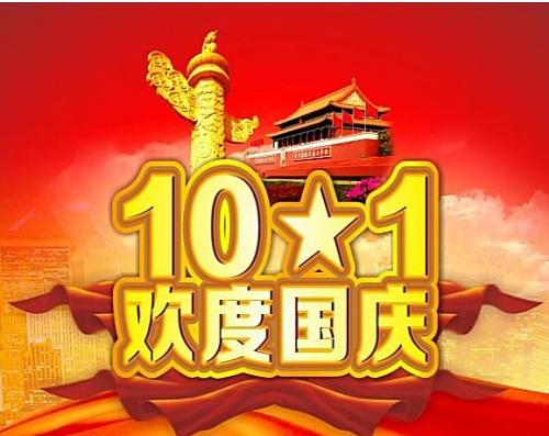 江苏吉华电子科技有限公司国庆放假通知
