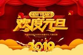 江苏吉华电子科技公司祝大家元旦快乐