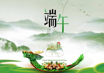 江苏吉华电子科技有限公司祝大家端午节快乐