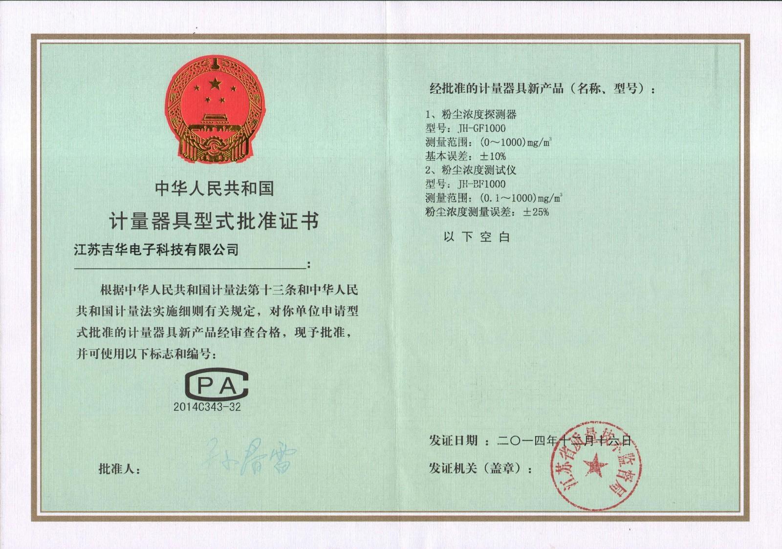 粉尘生产许可证