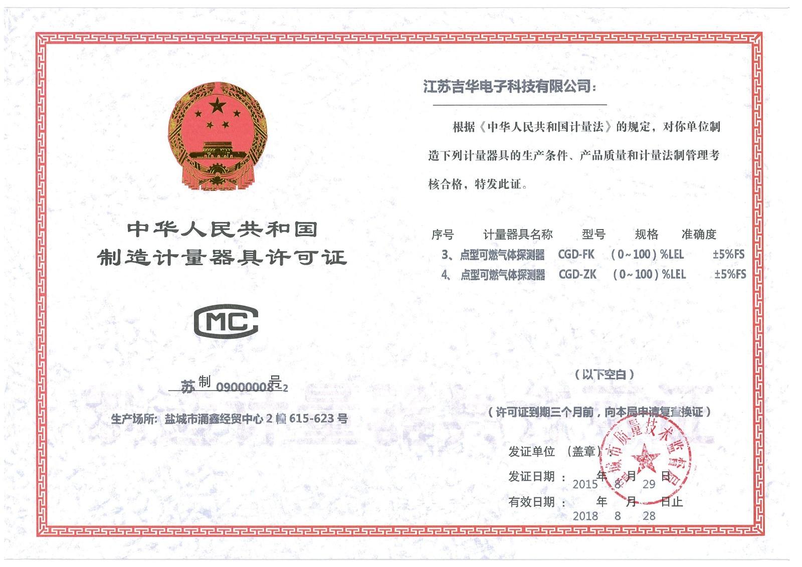 消防最新生产许可证