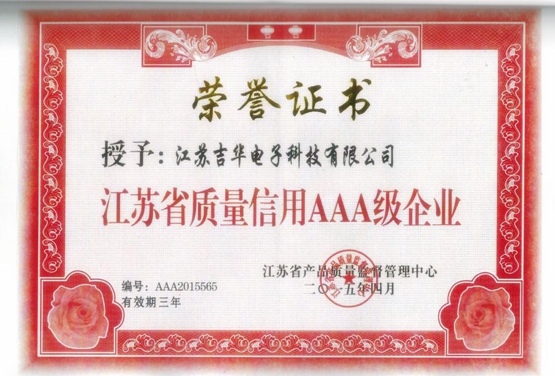 质量3A认证