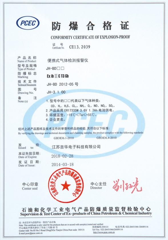 便携式气体报警仪合格证