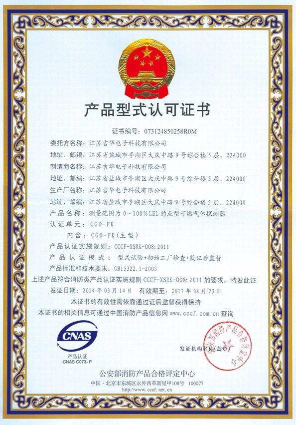 点型可燃气体探测器认可证书